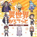 Key Ring New From Japan Groove Garage Saga of Tanya the Evil T.W.G