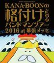 KANA-BOON Movie 04 Kana-boon No Kakuzuke Sareru Band Man Tour 2016 At  Makuhari Messe