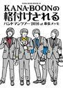 KANA-BOON Movie 04 Kana-boon No Kakuzuke Sareru Band Man Tour 2016 At  Makuhari Messe [Limited Edition]