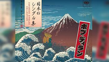 Bob Dylan: Japanese Single Collection [Blu-spec CD2]
