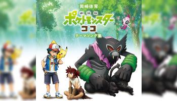 Pocket Monsters Movie Theme Song Collection by Okazaki Taiiku