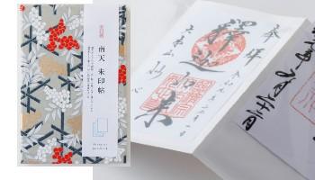 Washi Paper Speciality Store: Shogado
