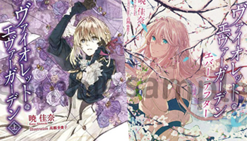 Violet Evergarden: KyoAni Shop! Limited Collectibles Available for International Order [Proxy Shopping Feature]