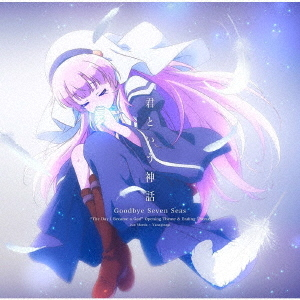 Image of yanaginagi - Kimi to Iu Shinwa / Goodbye Seven Seas