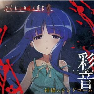 Image of Ayane - Kamisama no Syndrome
