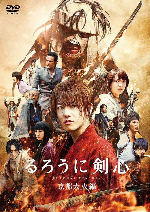 Rurouni Kenshin: Kyoto Inferno / Japanese Movie