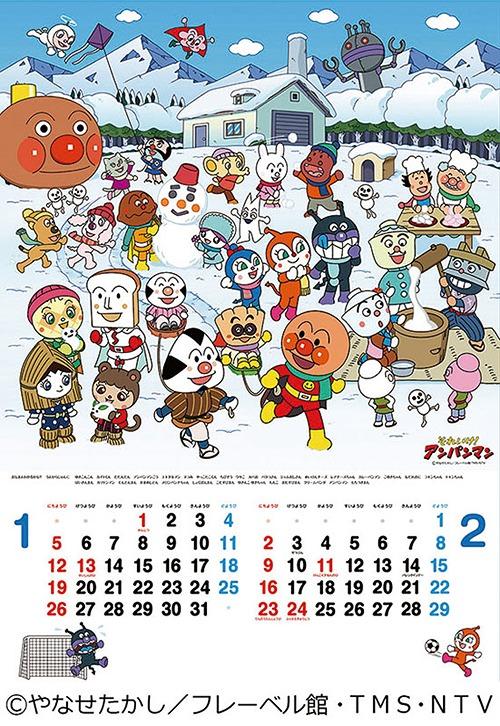 Cdjapan Soreike Anpanman Calendar 2020 Try X Ltd Animation
