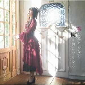 Image of Kurosaki Maon - Kimi wo Sukueru nara Boku wa Nani ni demo naru