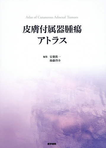 Cutaneous Adnexal Tumours Book