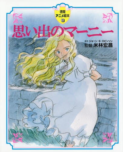 When Marnie Was There Book