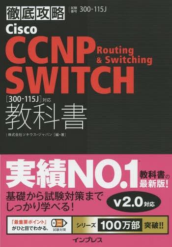 Ccnp Switch Book