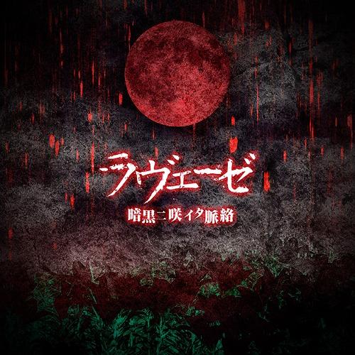 Image of Labaiser - Ankoku ni Saita Myakuraku