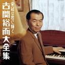 Cdjapan Japanese Kayokyoku Star 38 Anzai Aiko Aiko Anzai Cd Album