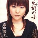 Cdjapan Aiko Moriyama Albums Blu Rays Dvds Books Magazines And Discography